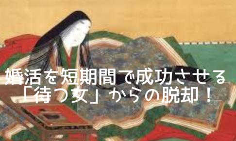 源氏物語から学ぶ、待つ女について